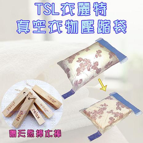 TSL衣麗特真空衣物壓縮收納袋(實用組) ~贈天然樟木棒5支~