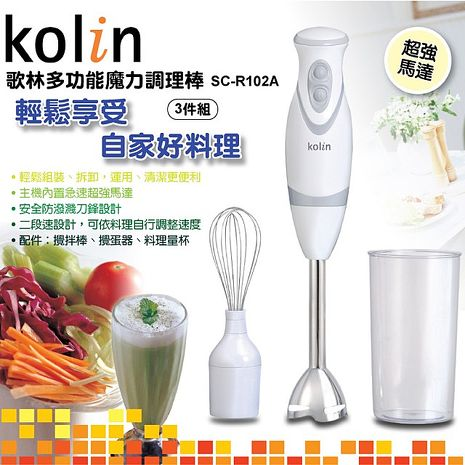 【Kolin歌林】多功能魔力調理棒(三件組SC-R102A)