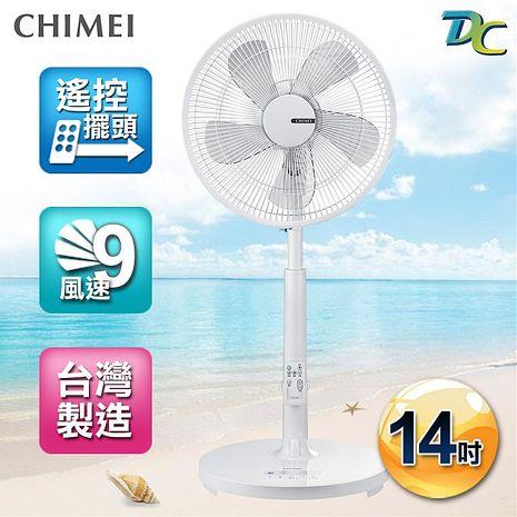 【CHIMEI奇美】14吋微電腦限量款遙控擺頭DC節能風扇電扇立扇(DF-14B0SR)