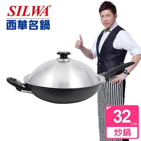 【西華】西華小當家中式炒鍋(32cm)-居家日用.傢俱寢具-myfone購物
