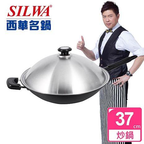 【西華】小當家中式炒鍋(37cm)-居家日用.傢俱寢具-myfone購物