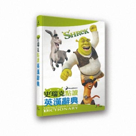 【智點 學習工廠】史瑞克點讀英漢辭典