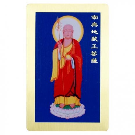 南無地藏王菩薩-隨身護身卡/唐卡-銅箔(PBC038)