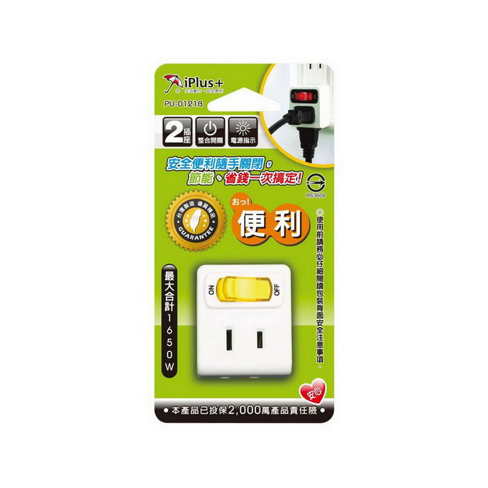 【FU】2孔2座1開關15A1650W便利型分接插座(SH0143)
