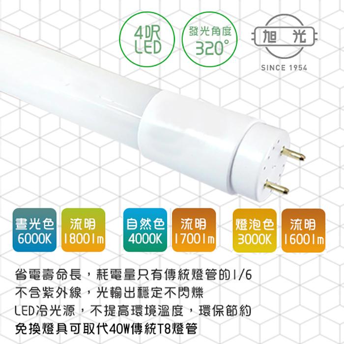 【旭光】LED 18W T8-4FT 4呎全電壓玻璃燈管-2入 晝白/自然/燈泡色 (免換燈具直接取代T8傳統燈管)自然色4000K-2入
