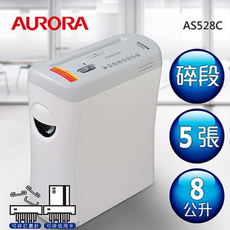 AURORA震旦 5張碎段式抽屜雙功能碎紙機(8公升)AS528C