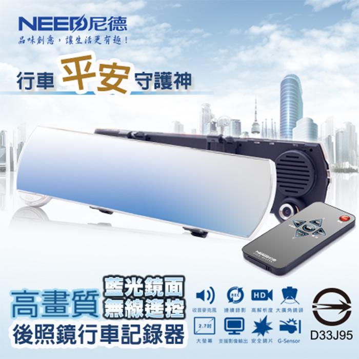 【NEED尼德】超薄FHD遙控藍片後視鏡行車記錄器(RX450)