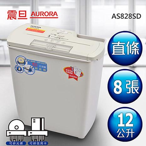 AURORA震旦 8張直條式多功能碎紙機(12公升)AS828SD