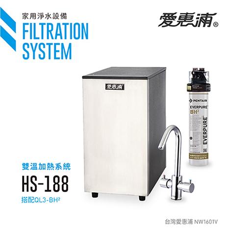 【愛惠浦公司貨】機械龍頭雙溫飲水設備(EVB-HS188+QL3-BH2)