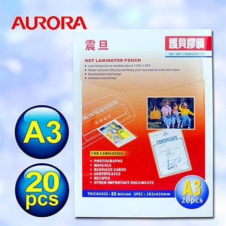 AURORA震旦 A3護貝膠膜20張 P80A3A(2包/共40張)