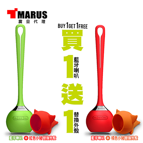 MARUS馬路 我型我素防潑水運動型藍牙喇叭(MSK-99-P)綠色