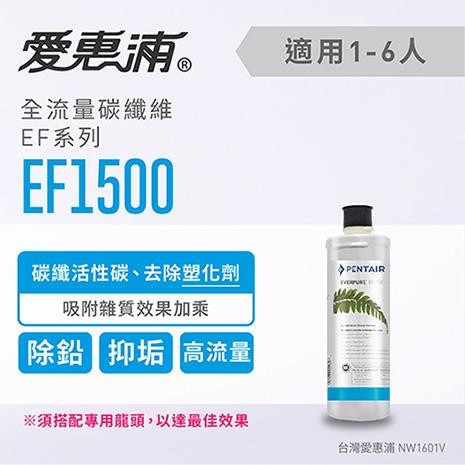 【愛惠浦公司貨】EVERPURE EF1500淨水濾芯(EF1500 CART)