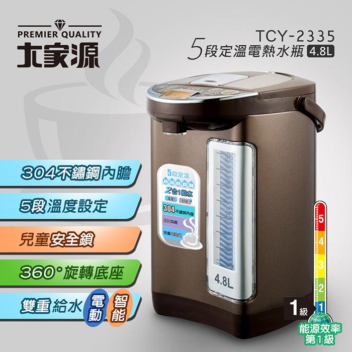 大家源 五段定溫電熱水瓶(4.8L) TCY-2335