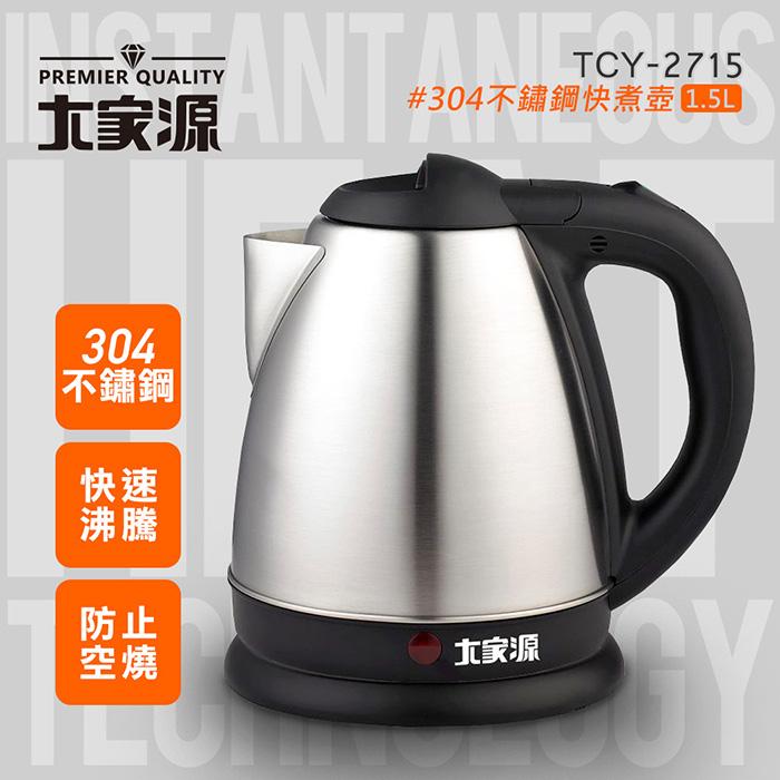 大家源 304不鏽鋼快煮壺(1.5L) TCY-2715