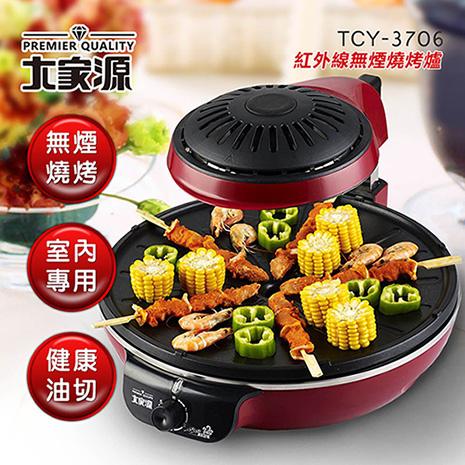 大家源 紅外線無煙燒烤爐 TCY-3706