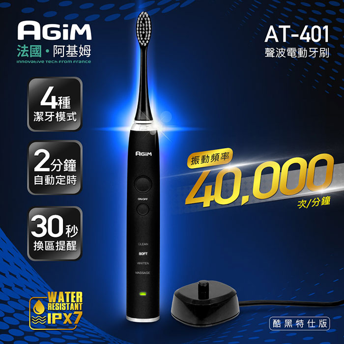 (結帳驚喜價)法國-阿基姆AGiM 充電式防水聲波電動牙刷 AT-401-BK