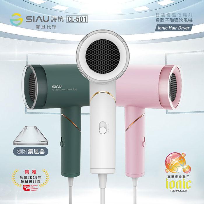 SIAU詩杭 智能恆溫低輻射負離子陶瓷吹風機 CL-501