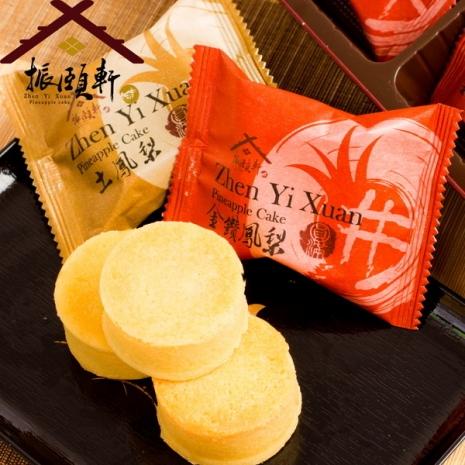 振頤軒-圓滿鳳梨酥 12入/盒(金鑽鳳梨、土鳳梨、綜合)-附提袋X2盒