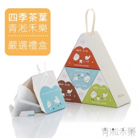 茶葉禮盒-綜合茶【青淞禾樂 Green in Cheers】頂級天然新鮮手工茶葉,下午茶團購