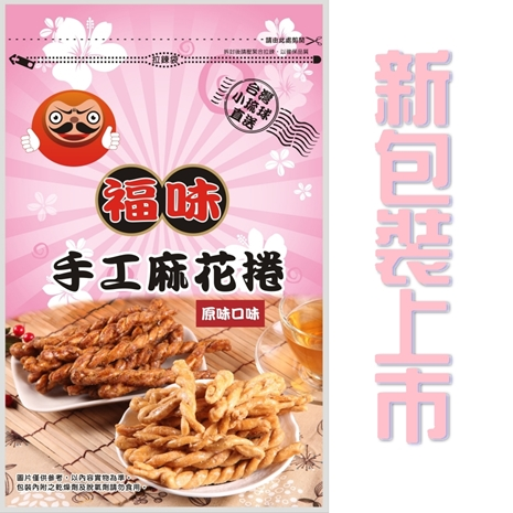 買5送3【福味】小琉球手工麻花捲-經典口味原+黑糖+煉+梅+苔
