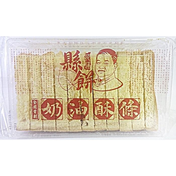 【花蓮排隊名產】花蓮縣餅 奶油酥條5盒