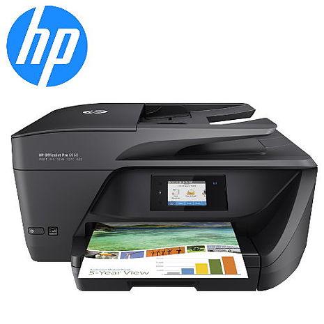【HP】OfficeJet Pro 6960 商用多功能印表機 列印/影印/掃瞄/傳真
