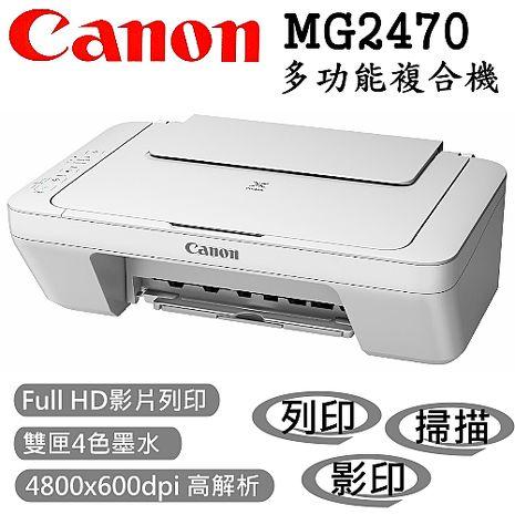 【Canon】PIXMA MG2470 多功能相片複合機