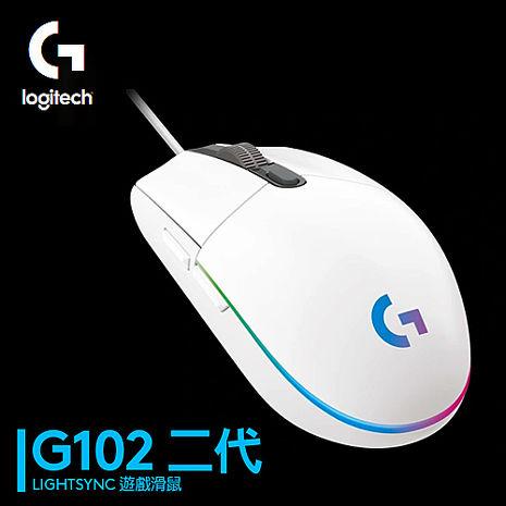 Logitech 羅技 G102 第二代 RGB 炫彩遊戲滑鼠 (白)
