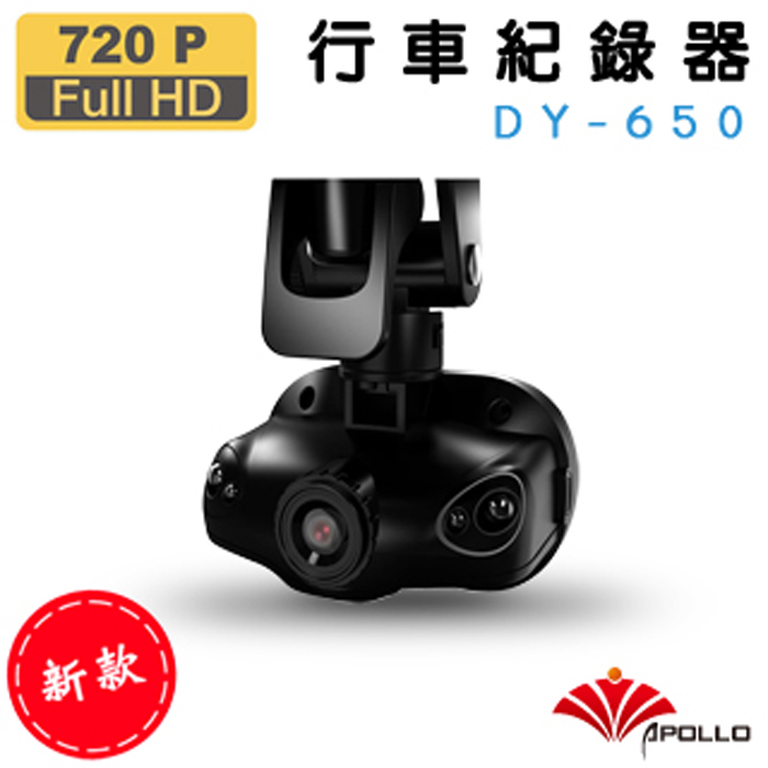 【APOLLO】高畫質 720P 夜視行1車紀錄器DY-650(送8G記憶卡)