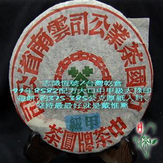 【台灣超好茶】大口中甲級大綠印(普洱生茶)