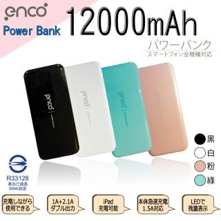 【ENCO】pb120 日系美型足量12000mAh行動電源