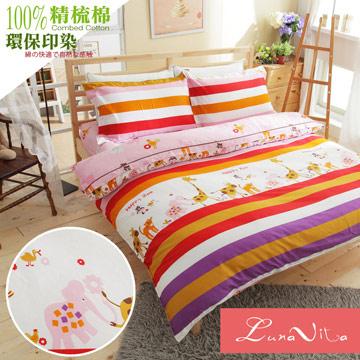 Luna Vita 雙人 精梳棉 活性環保印染 鋪棉兩用被床包四件組-快樂動物園