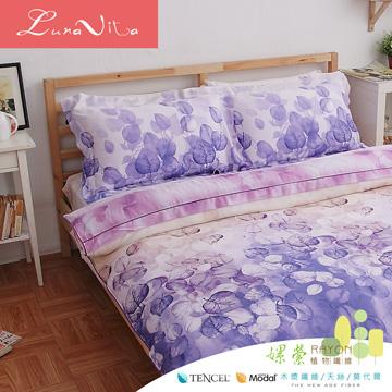 Luna Vita 雙人 天絲、木漿纖維 鋪棉兩用被四件組 -心晴紫葉