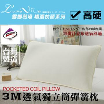 Luna Vita 3M透氣獨立筒彈簧枕-居家日用.傢俱寢具-myfone購物