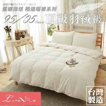 Luna Vita 台灣製造 頂級羽絨被95/05 (水鳥羽毛)
