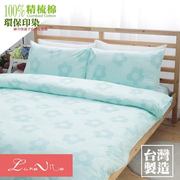 Luna Vita 台灣製造 加大 精梳棉 活性環保印染 舖棉兩用被床包四件組-普羅旺斯