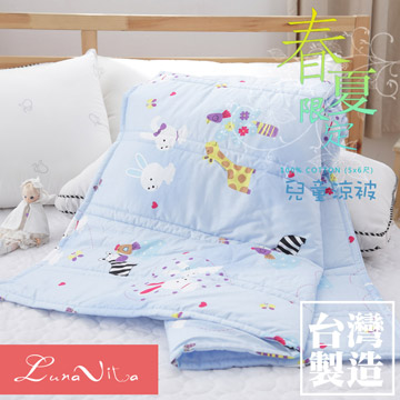 Luna Vita 台灣製造 100%精梳純棉兒童涼被-小動物(藍)