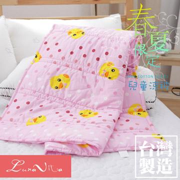 Luna Vita 台灣製造 100%精梳純棉兒童涼被-伊比鴨鴨
