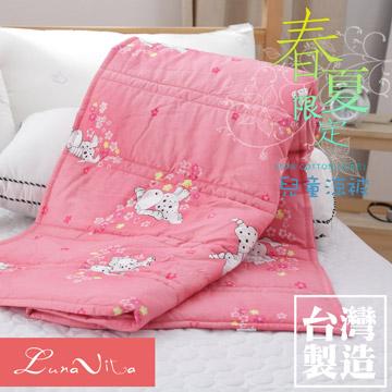Luna Vita 台灣製造 100%精梳純棉兒童涼被-汪汪(粉)