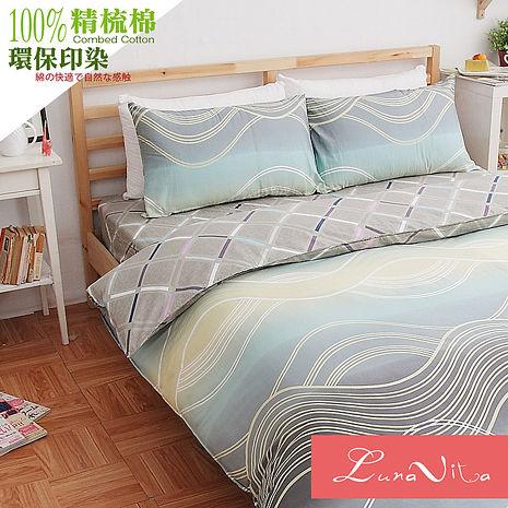 Luna Vita 雙人 100%精梳棉活性環保印染 台灣製被套床包四件組(11款可選)依特拉兒