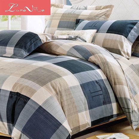 Luna Vita 台灣製造舒柔綿雙人床包被套四件組 (雙11特賣)洛亞條紋