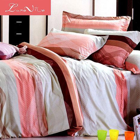 Luna Vita 台灣製造舒柔綿雙人床包被套四件組-溫情地帶 (雙11特賣)