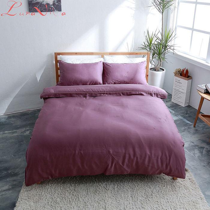 頂級TENCEL素色天絲被套 深紫 - 雙人