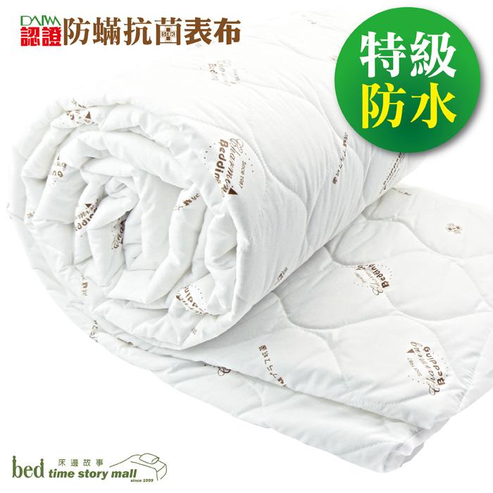 SEK 防水保潔墊 單人3尺 床包式 日本大和認證防蹣抗菌抗過敏