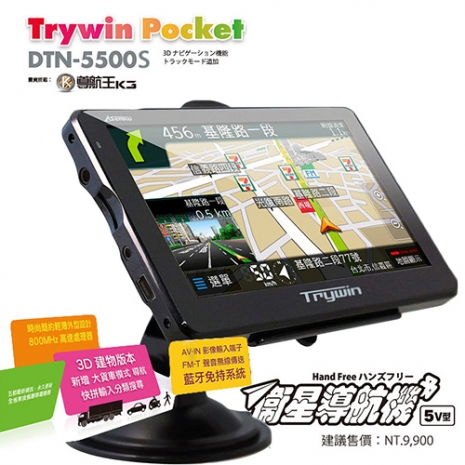 【Trywin】DTN-5500S 5吋高畫質衛星導航機