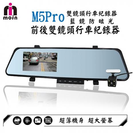 【MOIN】摩影 M5 PRO超薄 1080P高畫質雙鏡頭後照鏡式行車紀錄器