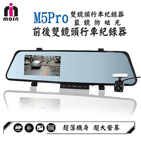 APP限定【MOIN】M5 PRO超薄 1080P高畫質雙鏡頭後照鏡式行車紀錄器 (特賣)