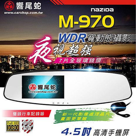 【響尾蛇】 M-970 雙鏡頭超強夜視高畫質行車記錄器(贈32G+3孔)
