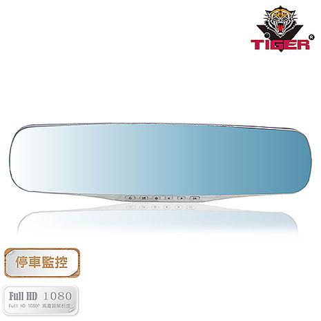 【TIGER】F9 4.3吋金屬感質1080P後照鏡型行車紀錄器(贈32G記憶卡)