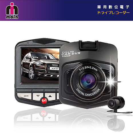 【MOIN】D21XW 1080P前後雙鏡頭單機型行車紀錄器-相機.消費電子.汽機車-myfone購物